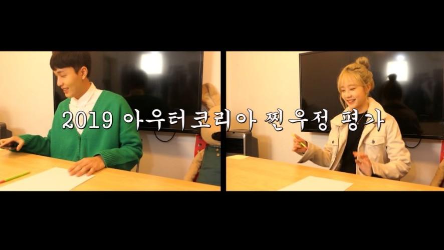 [아둥이캠] 진호은, 채원빈의 찐우정평가 (feat.수능 응원)