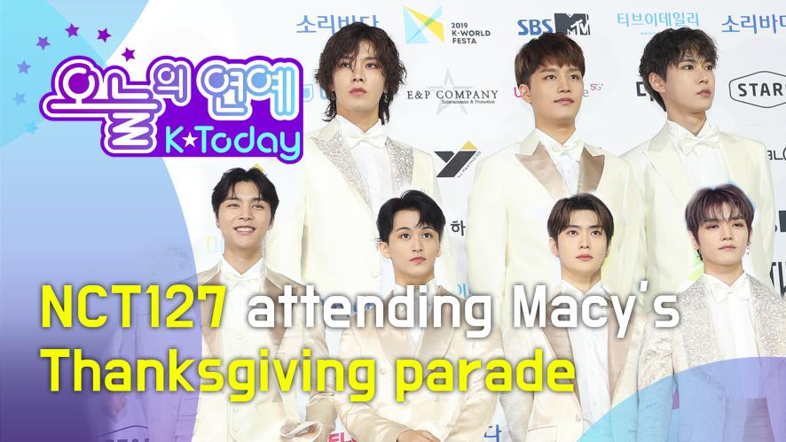 [K Today] NCT127 attending the biggest Thanksgiving festival (NCT127, 美 최대 추수감사절 축제 간다)