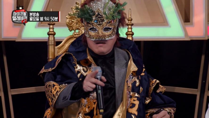 [선공개] ♬복면가숲♬ 천국과 지옥의 콜라보! 무대를 반만 찢었다...!