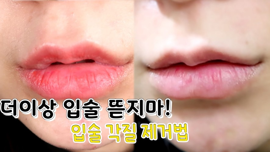 [1min Tip] Don't tear one's lips anymore! Method of exfoliating your lip