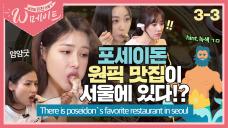 [W Mate Ep.13] Poseidon's favourite spot is in Seoul?