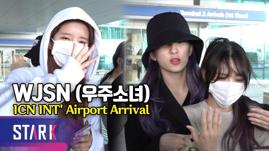'우정'들 안전 챙기는 우주소녀 은서·루다 (WJSN, 20191111_ICN INT' Airport Arrival)