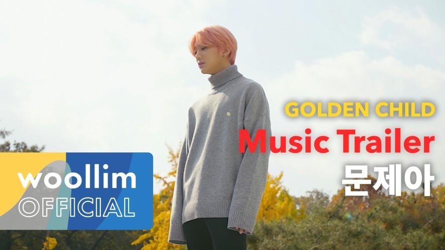 골든차일드(Golden Child) '문제아(Joo Chan Solo)' Music Trailer