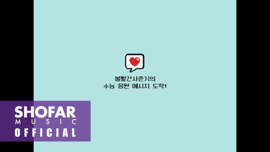 [볼빨간사춘기 - 2020학년도 수능 응원 메시지]