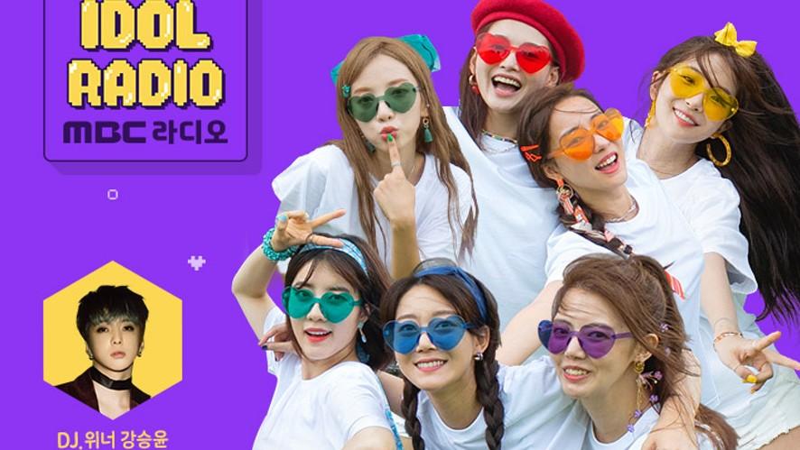 'IDOL RADIO' ep#408. 드림 오브 레인보우 (스페셜 DJ 위너 강승윤 with 레인보우)