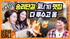 이상준 송리단길 Vlog │이 영상 보고 송리단길 맛집에서 서비스 받자 <상준아 모하니> 8회