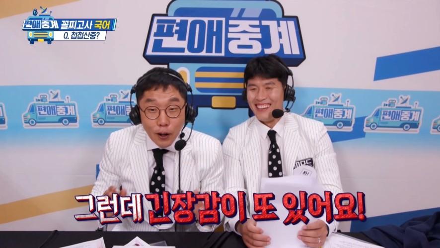 [선공개] 꼴지고사 첩첩산중! 긴장감이 없는데 긴장돼!