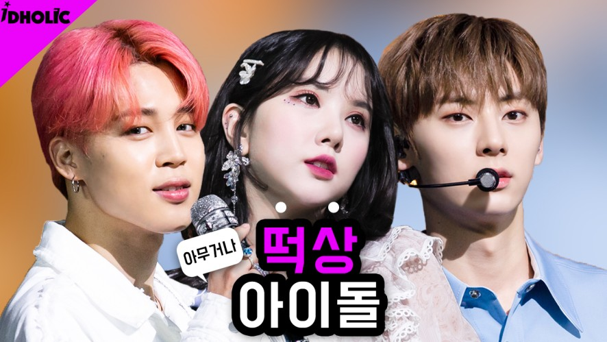 떡상한 아이돌 6 [에이핑크/인피니트/여자친구/방탄소년단/빅스/뉴이스트]