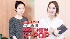 김앤박의 BEST NEW K-POP #89