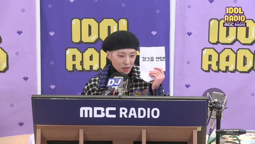 이진혁의 ♥걸그룹 랜덤댄스♥