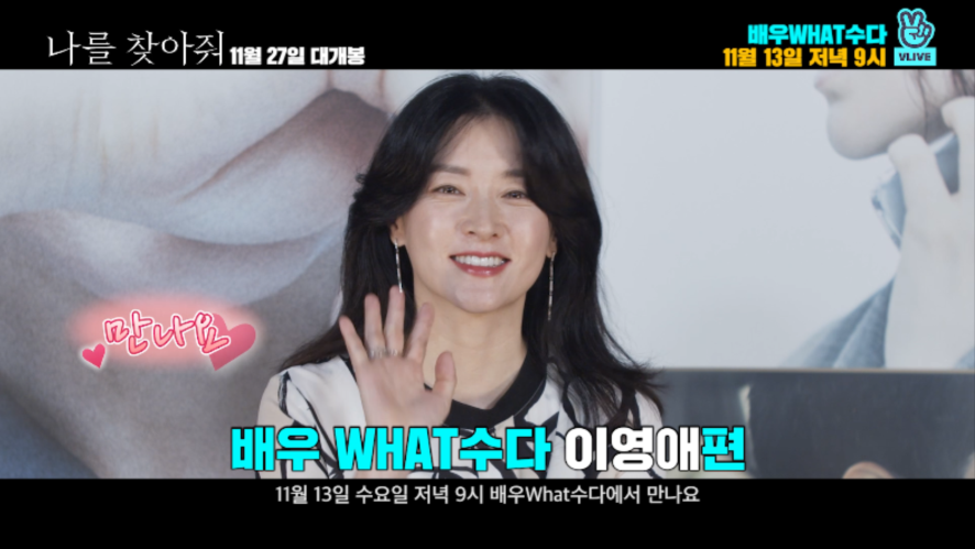 (Preview) 'LEE Young-ae' Actor&Chatter