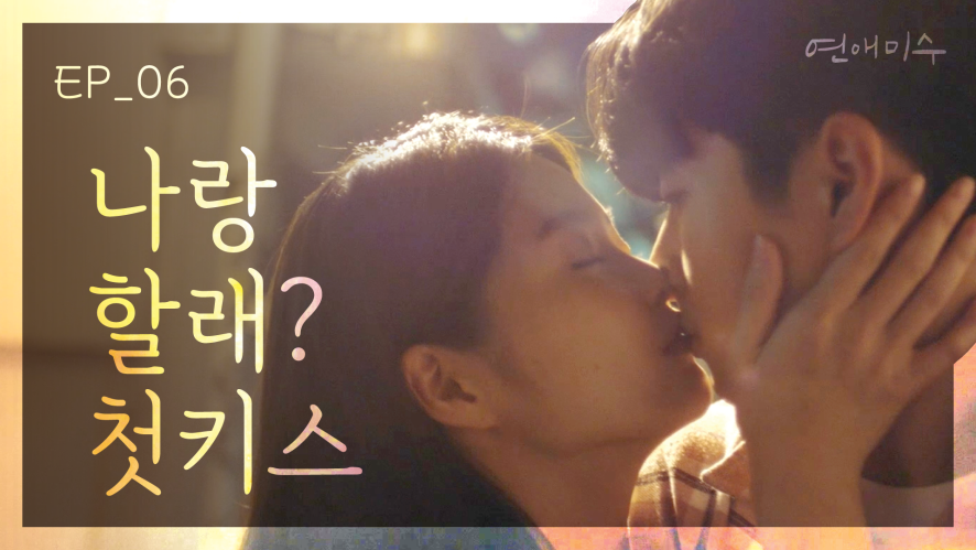 I want to have my first kiss with you [FAILing in Love] EP06