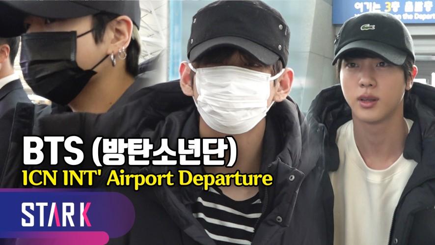 '월드 클래스' 방탄소년단의 핀란드 출국길 (BTS, 20191112_ICN INT' Airport Departure)
