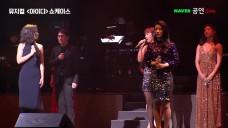 [다시보기] 뮤지컬 <아이다> 쇼케이스 / Musical 'AIDA' Showcase