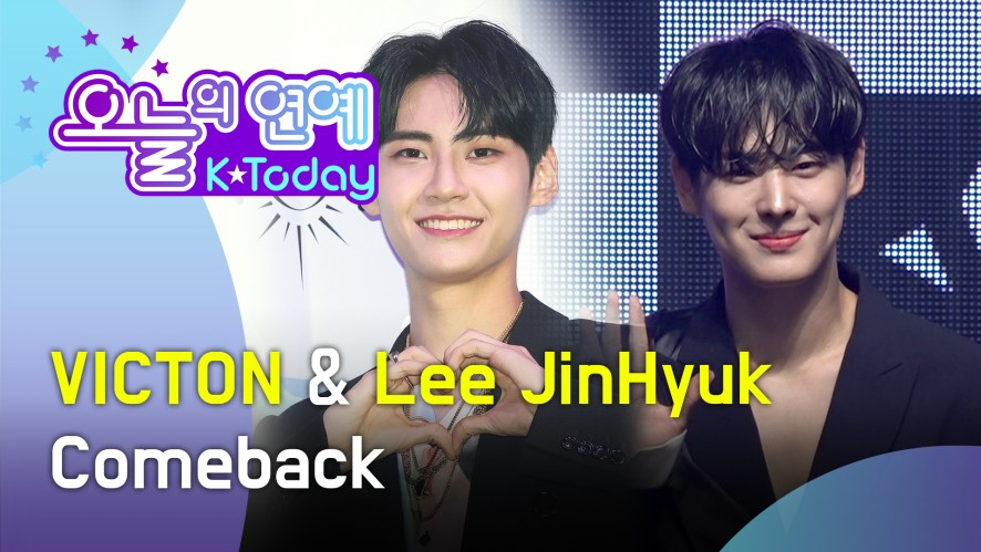 [K Today] VICTON & LEE JINHYUK comeback (빅톤 & 이진혁, 컴백)