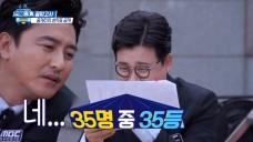 [선공개] 안정환&붐 생활기록부 공개! 읽을게 산더미다!