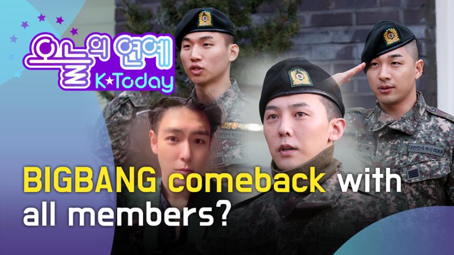 "Bigbang comeback with all members? ""Taeyang-Daesung discharged""(전 멤버 군복무 완료! 빅뱅 언제 뭉치나?)"