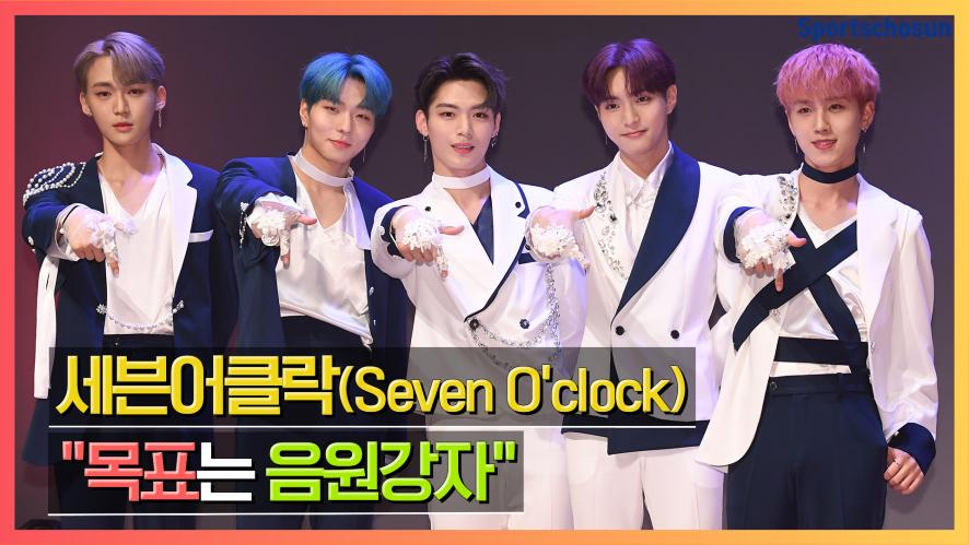 """세븐어클락(Seven O'clock) """"목표는 음원강자""""  ('백야(White Night)' Showcase)"""