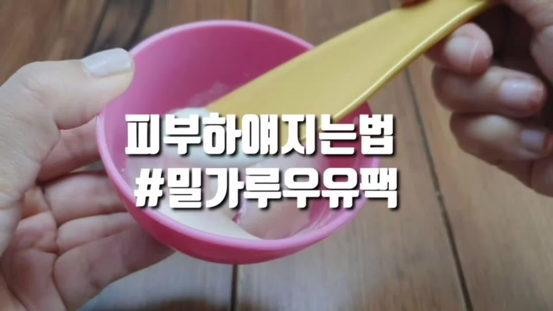 [1분팁] 피부하얘지는법 #밀가루우유팩