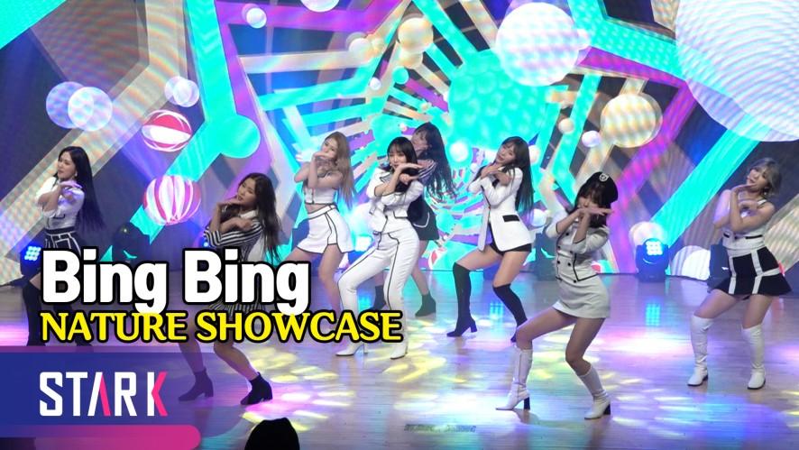 네이처, 상큼발랄한 수록곡 '빙빙(Bing Bing)' 무대 (Sub Song 'Bing Bing', NATURE SHOWCASE)