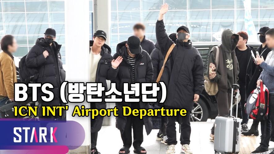 방무행알 아무행알♡ 방탄소년단 출국 (BTS, 20191112_ICN INT' Airport Departure)