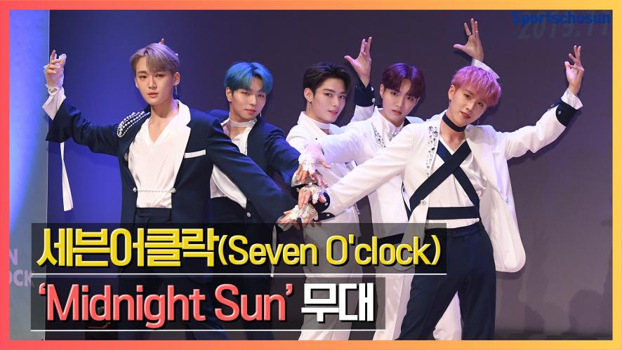 세븐어클락(Seven O'clock) 타이틀곡 '미드나잇 썬(Midnight Sun)' Showcase Stage