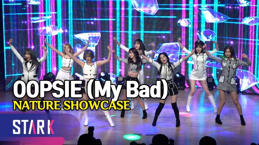 네이처, 네이처 월드의 시작! 타이틀곡 'OOPSIE (My Bad)' (Title Song 'OOPSIE (My Bad)', NATURE SHOWCASE)
