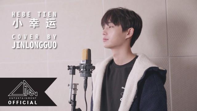 [Cover] 小幸运 - HEBE TIEN / Cover by 김용국 (JINLONGGUO:金龙国)