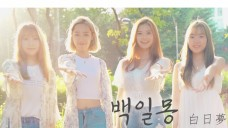 [Official MV] flor_us - Daydream(백일몽)