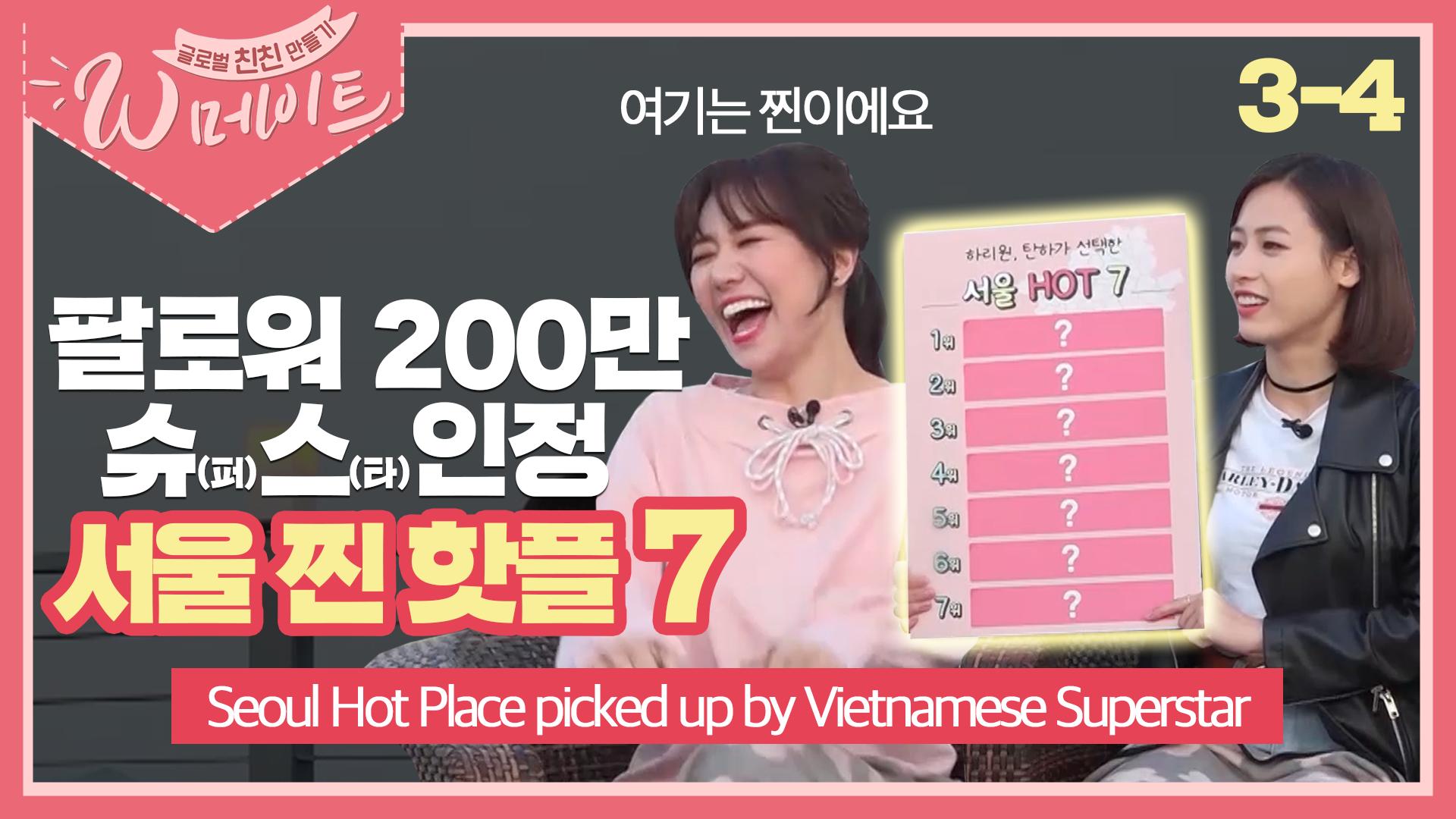 [W메이트 14화]팔로워 200만 슈퍼스타인정! 서울 찐 핫플 7
