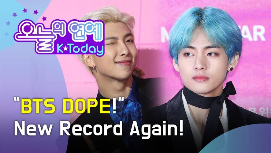 "[K Today] ""BTS DOPE!"" new record again! ('방탄소년단 쩔어!' 또다시 신기록!)"