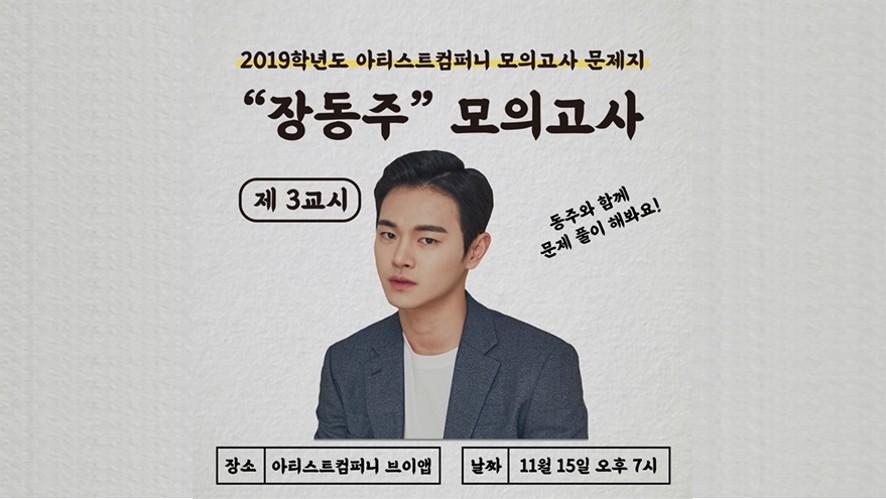 """[장동주] 아티스트컴퍼니 모의고사 제 3교시 - """"장동주""""영역"""