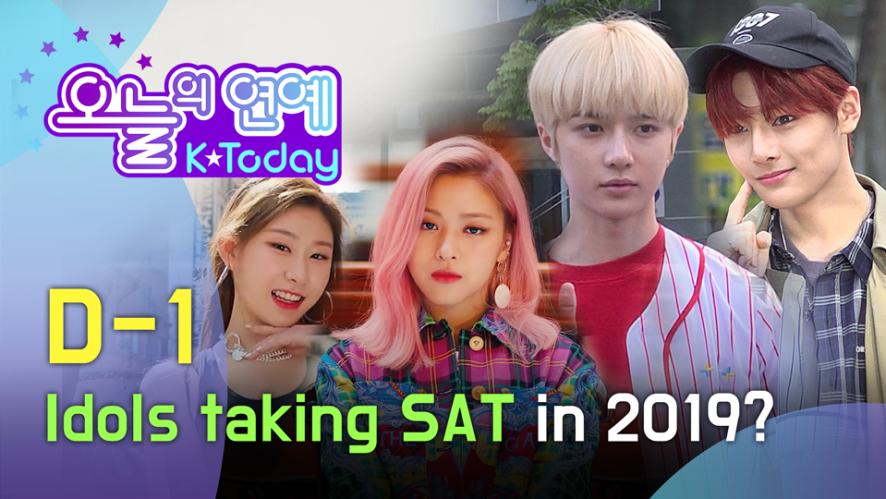 Idols that went back to school! Idols taking SAT in 2019 (2019년 수능보는 아이돌은?)
