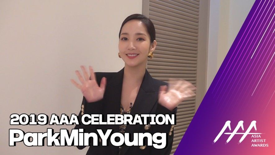 ★2019 Asia Artist Awards Celeb Interview 박민영(PARK MIN-YOUNG)★
