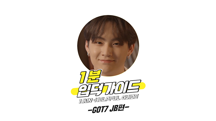 [V PICK! 1분 입덕가이드] GOT7 JB 편 (1min-Helpful Guide to GOT7 JB)