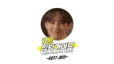[V PICK! 1분 입덕가이드] GOT7 JB 편 (1min-Helpful Guide to GOT7 JB)