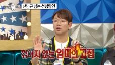 [선공개] 선넘규의 <선넘 DNA>는 유전? (ft. 장성규 어머니의 아들 사랑..♥0♥)