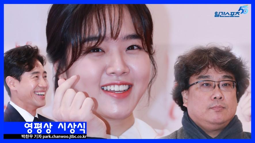 39회 영평상 시상식 참석한 신하균,김향기,봉준호