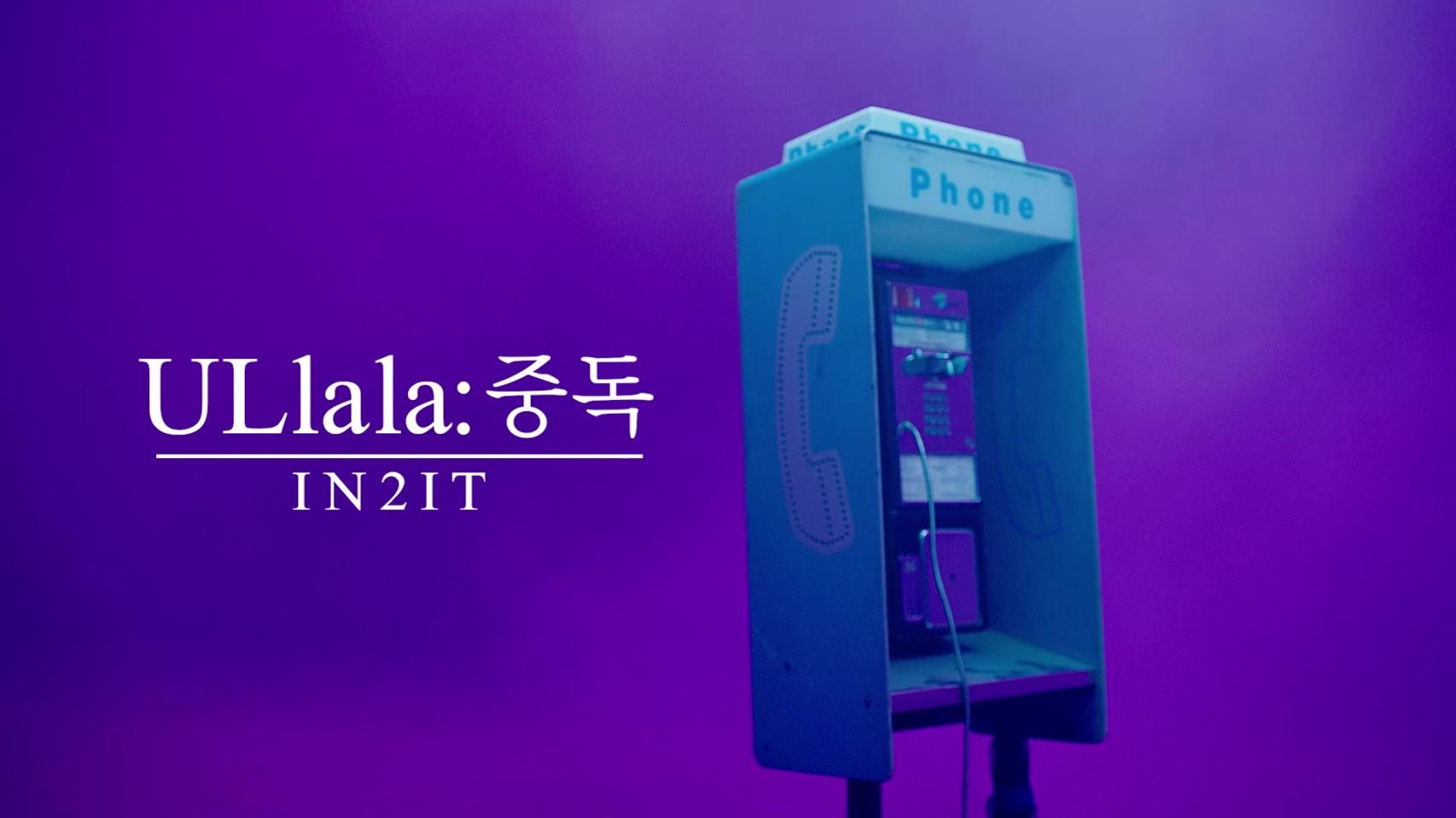 IN2IT (인투잇) – 'ULlala: 중독' MV