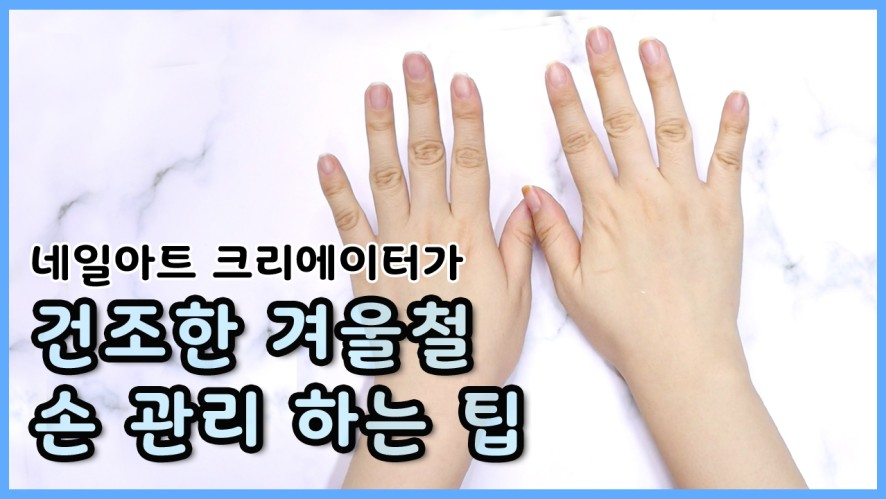 [1min Tip] How to take care of dry hands & prevent calluses