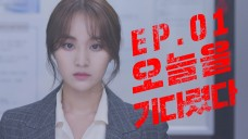[Save me Manager Gam!] I was waiting for today (EP 01)