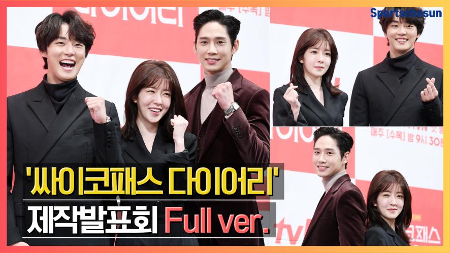 [Full] tvN '싸이코패스 다이어리(PSYCHOPATH DIARY)' 제작발표회
