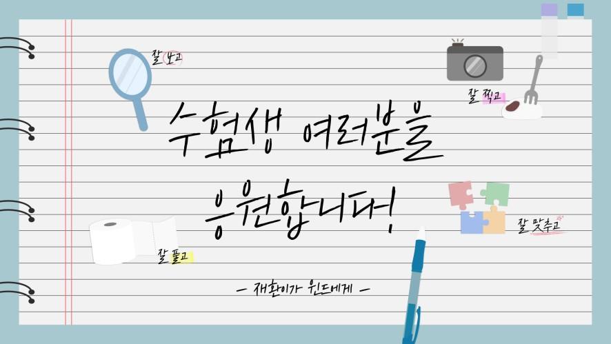 [🎬] 김재환(Kim jaehwan)_2020학년도 대학수학능력시험 응원 영상
