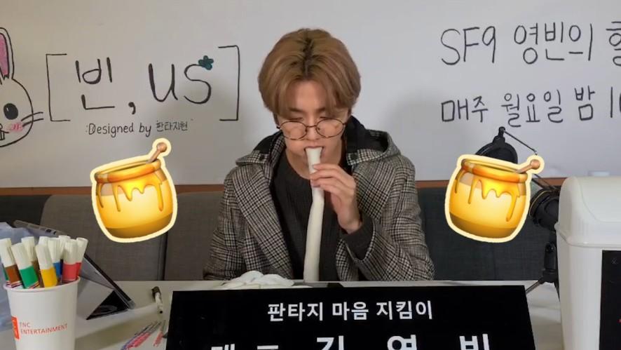 [SF9] 가래떡을 꿀폭포 눈빛에 찍어서 드셔보세요~🐰🍯 (YOUNGBIN cheering college entrance exam)