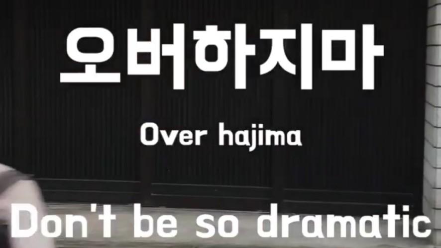 Ryan's Basic Korean Expression: Don't be so dramatic