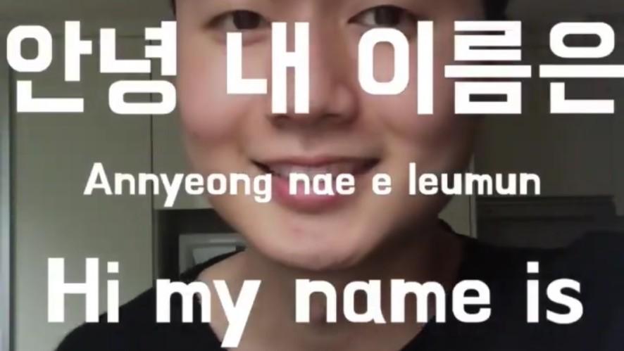 Hi my name is~~