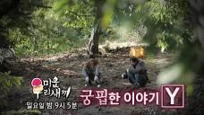 [미운 우리 새끼] Ep.165 예고 '생활고...? 슬리피의 등장!' / 'My Little Old Boy' Preview | SBS NOW