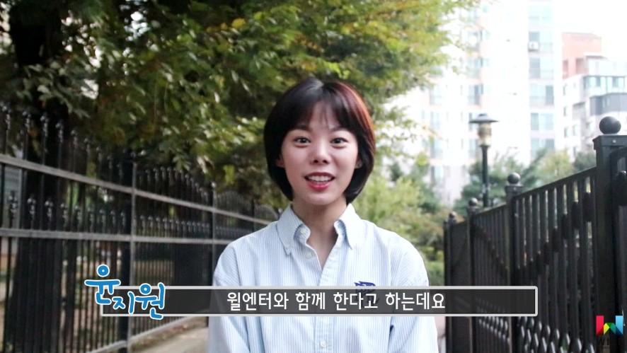 [윤지원] 'I WILL PROJECT' 응원 영상