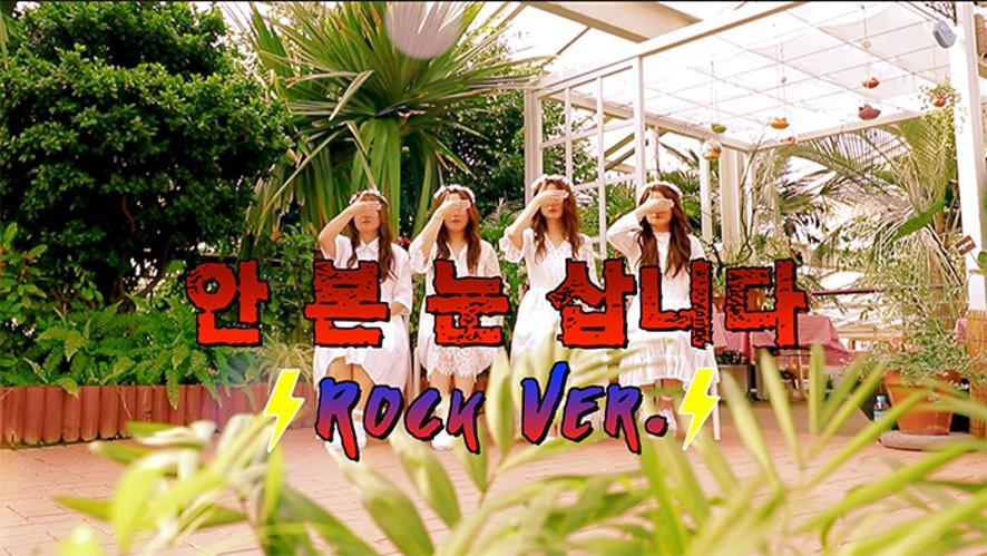 [뮤직비디오] 셀럽파이브 - 안 본 눈 삽니다(Rock Ver.)
