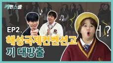 [Come On School] Haesung International Convention High School ep.2